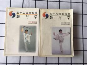 三十二式太极剑教与学+四十八式太极拳教与学(两册合售)