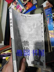 熊佛西:现代戏剧教育家
