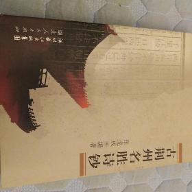 古荆州名胜诗钞