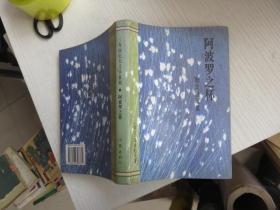 阿波罗之杯:散文随笔集