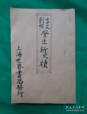 民国线装  《言文对照学生新尺读》上海世界书局发行
