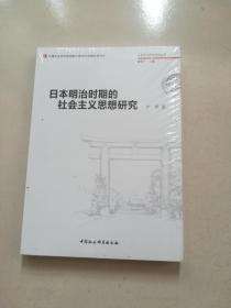日本明治时期的社会主义思想研究