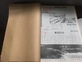 长江日报下午版 1998  9     原报合订本