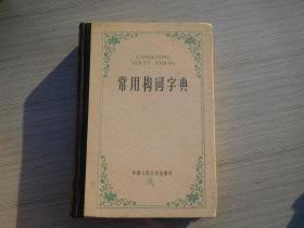 常用构词字典(32开精装)