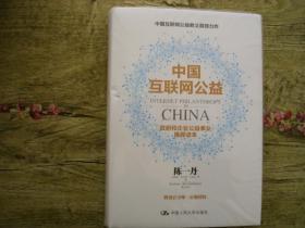 中国互联网公益(硬精装)