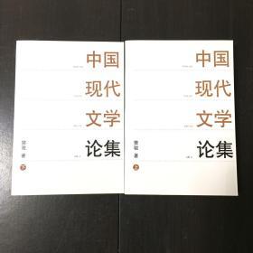 《中国现代文学论集》(上下册)【正版库存书】
