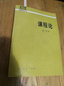 课程论:课程研究丛书