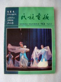 民族画报1987--10