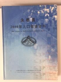 永泰县2000年人口普查资料