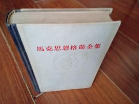 马克思恩格斯全集(第37卷)1971年1版1印
