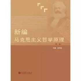 新编马克思主义哲学原理(第2版)