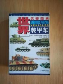 世界武器图典:装甲车 二战中的战机