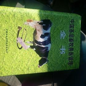 中国基层畜牧兽医管理全书