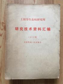 上海市寄生虫病研究所研究技术资料汇编 1972年