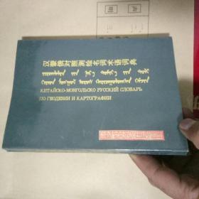 汉蒙俄对照测绘名词术语词典(一版一印)