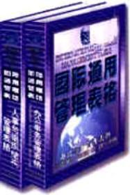 国际通用管理表格 : 市场营销·仓储·采购管理表格