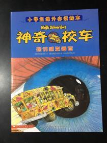 小学生课外必读绘本:神奇校车——探访感觉器官