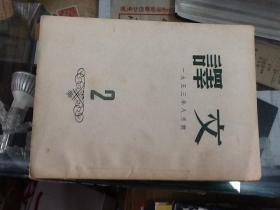 译文1953年2期