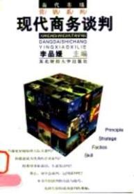 现代商务谈判第三版 李品媛 东北财经大学 9787810059251