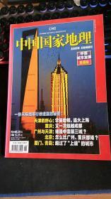 中国国家地理 2009年 天际线增刊 中国城市发展珍藏版 中国国家地
