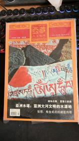 西藏人文地理2006年9月号第五期 西藏人文地理杂志社 西藏人文地?