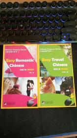 汉语宝葫芦系列 旅游汉语随学随用 恋爱汉语+旅游汉语 2本 白?