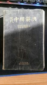 现代中韩辞典高大民族文化研究所、中国语大辞典编纂室 高丽大学?