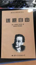 逃避自由 美,埃里希,弗罗姆 国际文化出版公司