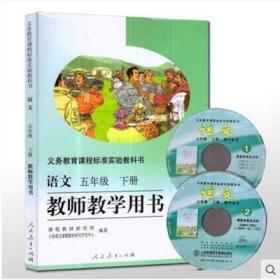 人教版小学语文课本教师用书 5五年级下册教材送光盘