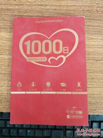 1000日--分阶段育儿宝典 多美滋 著 企业管理出版社 双色印刷