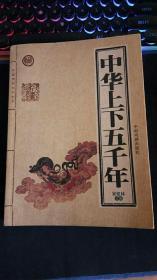 中华上下五千年7 崔建林主编 中国戏剧出版社