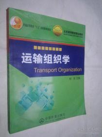 运输组织学 杨浩 主编 中国铁道出版社