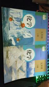 化学九年级【上下】 人民教育出版社 义务教育教科书