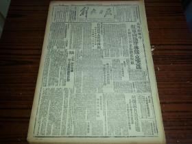 1942年2月7日《解放日报》东江战事转紧,惠阳城郊我军血战,晋东南敌增援图蠢动;