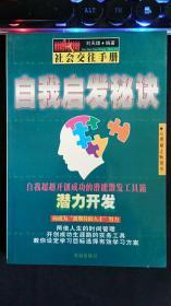 社会交往手册:自我启发秘诀 刘天雄编著 珠海出版社