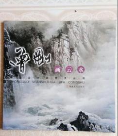 中国山水画技法丛书:曾刚画云水 曾刚 著 福建美术出版社