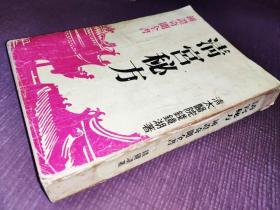 原版旧书《辨证奇闻全书——清宫秘方》平装一册——实拍现货,不需要查库存,不需要从台湾发。欢迎比价,如若从台预定发售,价格更低!