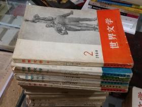 世界文学1960年2.3.5.8-10.12月号7本