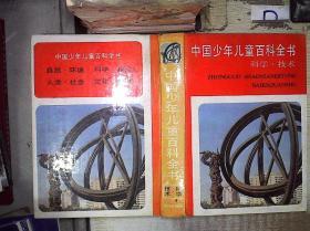 中国少年儿童百科全书科学技术  。、