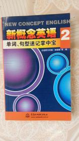 新概念英语2:单词、句型速记掌中宝 林晓珊 等 编 水利水电出版