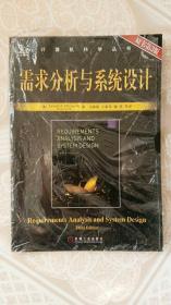 需求分析与系统设计 第三版 [澳]麦斯阿塞克 著;马素霞 译 机?