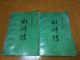 水浒传【人民文学出版社1997年2版4印】