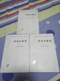 经济分析史(全三册)