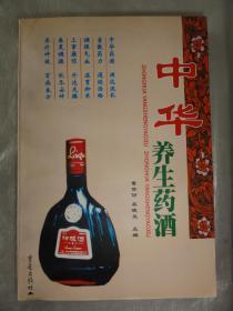 中华养生药酒(1600多个药酒方)