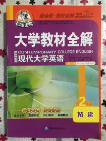 二手正版 大学教材全解 现代大学英语 第二版 精读2 中国海洋大学出版社 9787567010482