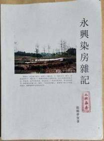 《永兴染房杂记》(作者签名赠送本)