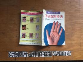 全国优秀畅销书.百病自测秘诀