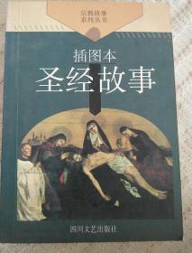圣经故事(插图本)