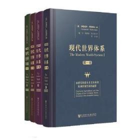 现代世界体系(全四卷)(精)