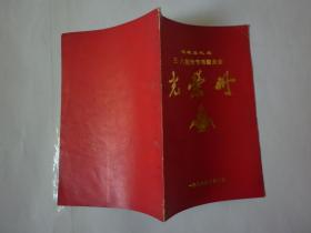 1986年《运城盐化局三八妇女节表彰大会光荣册》.